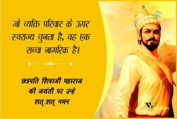 Shivaji Jayanti SMS