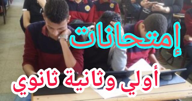 كل ما تريد معرفته عن الامتحانات الإلكترونية لطلاب الصف الأول والثاني الثانوي | اجيال الاندلس