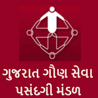 GSSSB Recruitment For Assistant Posts 2019 Apply Online OJAS