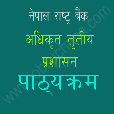 NRB 3rd Class Officer (Administration) Syllabus