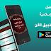 تطبيق روائع إسلامية | شرح تطبيق روائع إسلامية