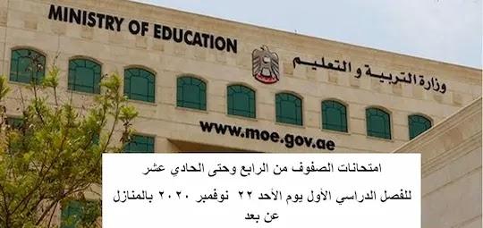 امتحانات الصفوف من الرابع وحتى الحادى عشر للفصل الدراسي الأول يوم الأحد 22  نوفمبر 2020 بالمنازل عن بعد