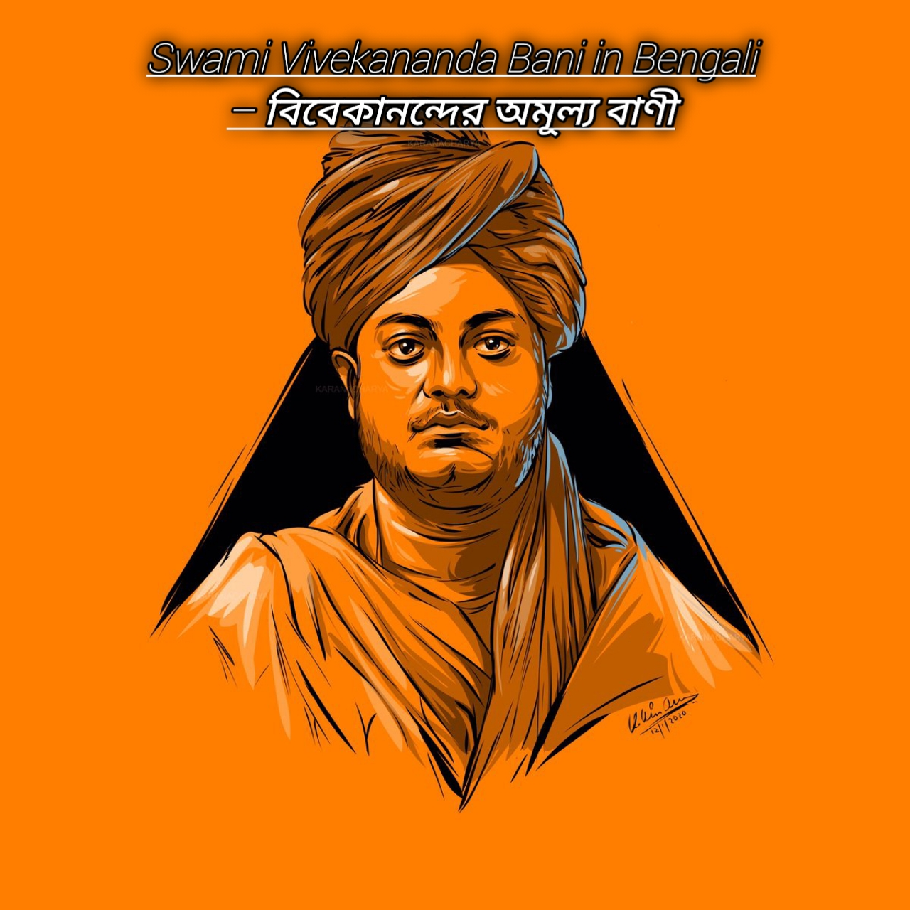 Swami Vivekananda Bani in Bengali – বিবেকানন্দের অমূল্য বাণী