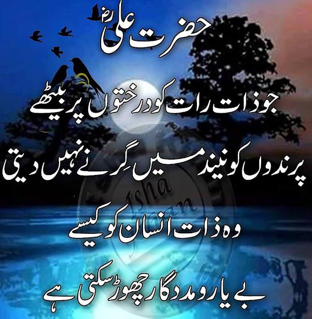 Hazrat Ali (R.A) Islamic Quotes Images | Urdu Poetry Hut ...