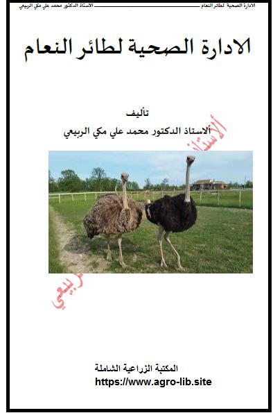 كتاب : الادارة الصحية لطائر النعام