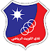Kuwait SC 2019/2020 - Effectif actuel