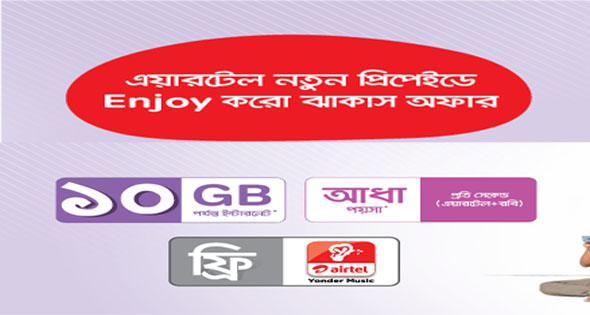 Airtel New SIM 10GB Internet Offer