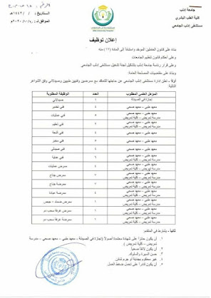 فرص, عمل, ضمن, مشفى, ادلب, Idlib ,الجامعي, و بعدة, اختصاصات - سوريا