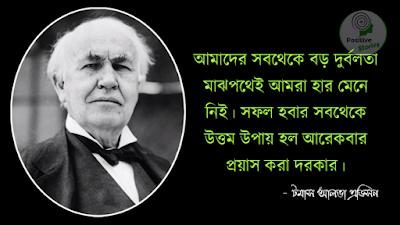 Thomas edison inspirational quotes in bengali