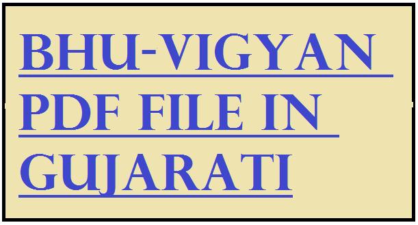Bhu-Vigyan PDF File In Gujarati