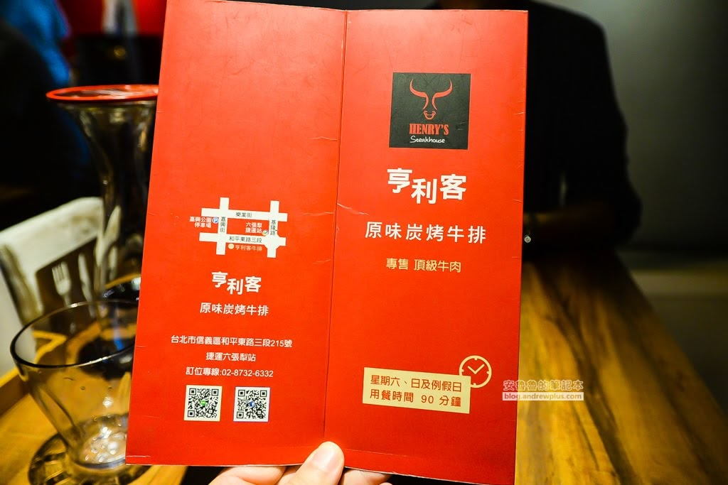 六張犁牛排,亨利客原味炭烤牛排,台北市炭烤牛排