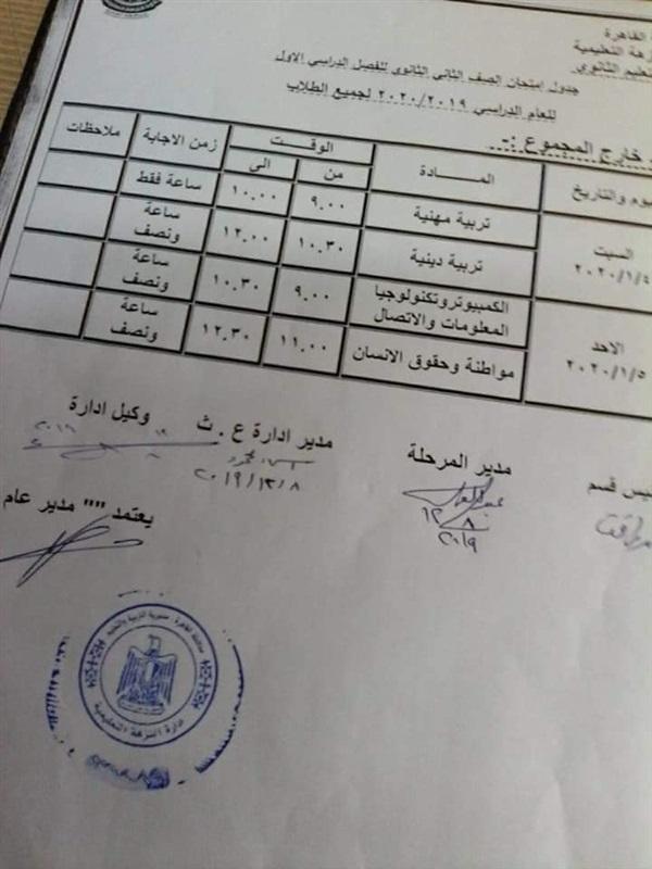 رسمياً.. اعتماد جداول امتحانات نصف العام 2020 لمحافظة القاهرة 11
