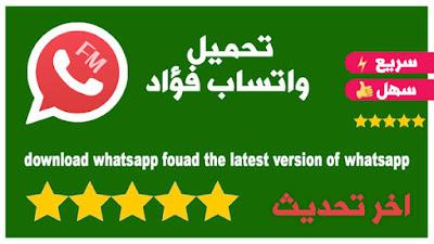 fmwhatsapp تحميل, fmwhatsapp اخر اصدار, fmwhatsapp شرح, fmwhatsapp اخر تحديث, fmwhatsapp 2020, fmwhatsapp مميزات, fmwhatsapp تحديث, fmwhatsapp 2020 تحميل, fmwhatsapp download, fmwhatsapp 8.35, fmwhatsapp v8.35, fmwhatsapp تنزيل, fmwhatsapp قديم, fmwhatsapp 2 update kaise kare,