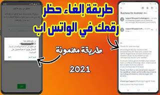 طريقة فك الحظر عن رقمك في واتس اب whatsapp مضمون 2021