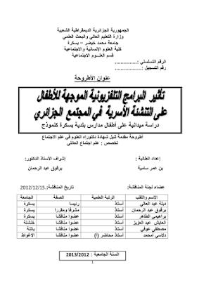تاثير البرامج التلفزيونية الموجهة للاطفال على التنشئة الاسرية في المجتمع الجزائري  pdf