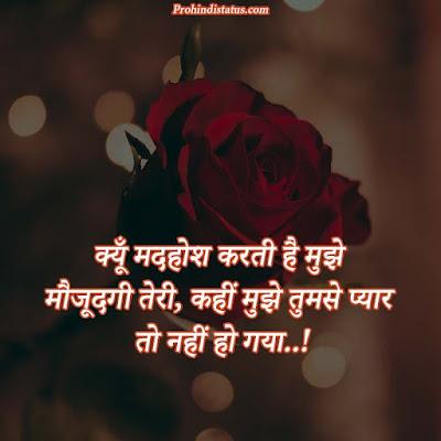 Romantic status for husband