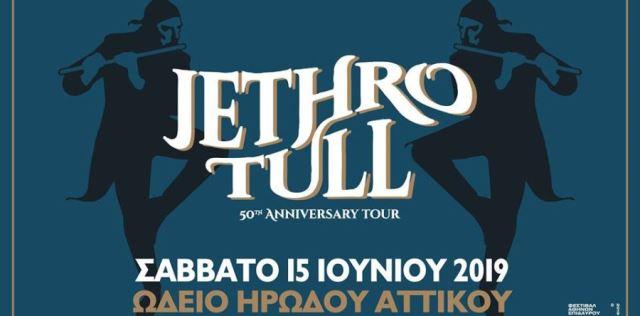 50 χρόνια Jethro Tull: Σάββατο 15 Ιουνίου @ Ωδείο Ηρώδου του Αττικού