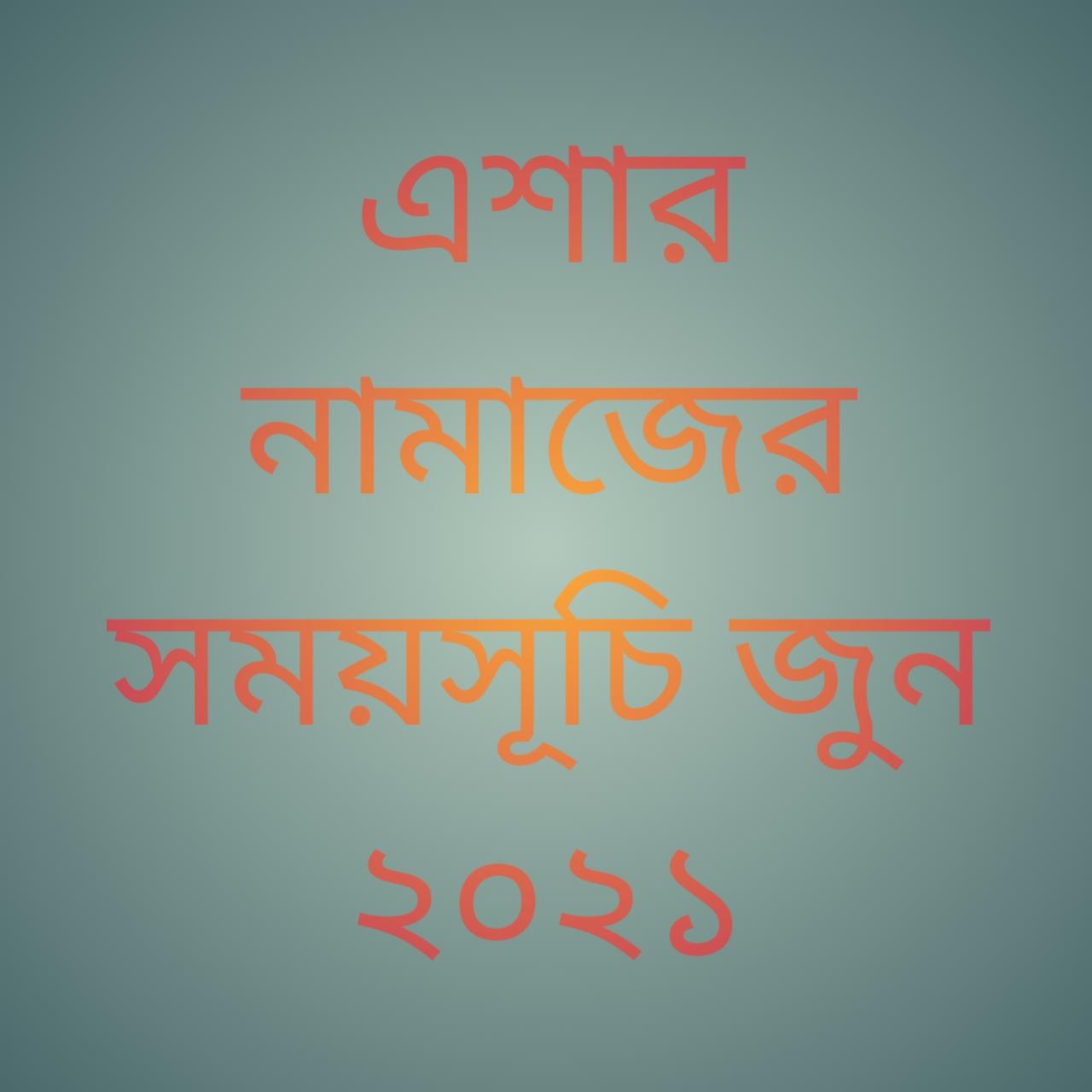 এশার নামাজের সময়সূচি জুন ২০২১  Suration of the Salah June 2021 |