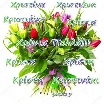 24 Ιουλίου 🌹🌹🌹 Σήμερα γιορτάζουν οι: Χριστίνα, Χριστιάνα, Κριστιάνα giortazo