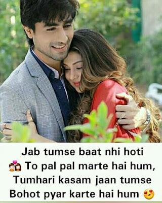 Jab Tumse Baat nahi hoti To pal pal marte hai hum Hindi Shayari