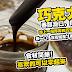 简易做巧克力酱,香醇滑口,厚实甜蜜,喜欢的可以学起来!