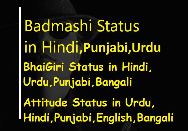 Badmashi Whatsapp and facebook status