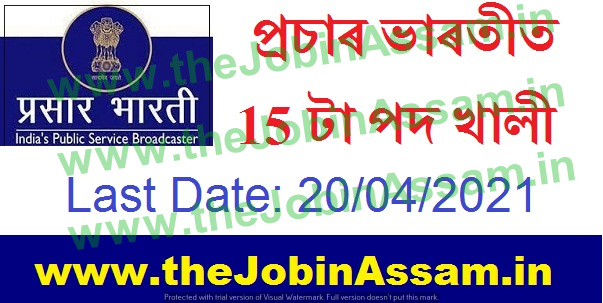 Prasar Bharati Recruitment 2021