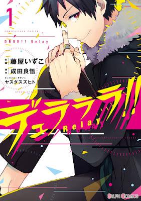 デュラララ!! Relay 第01巻 raw zip dl