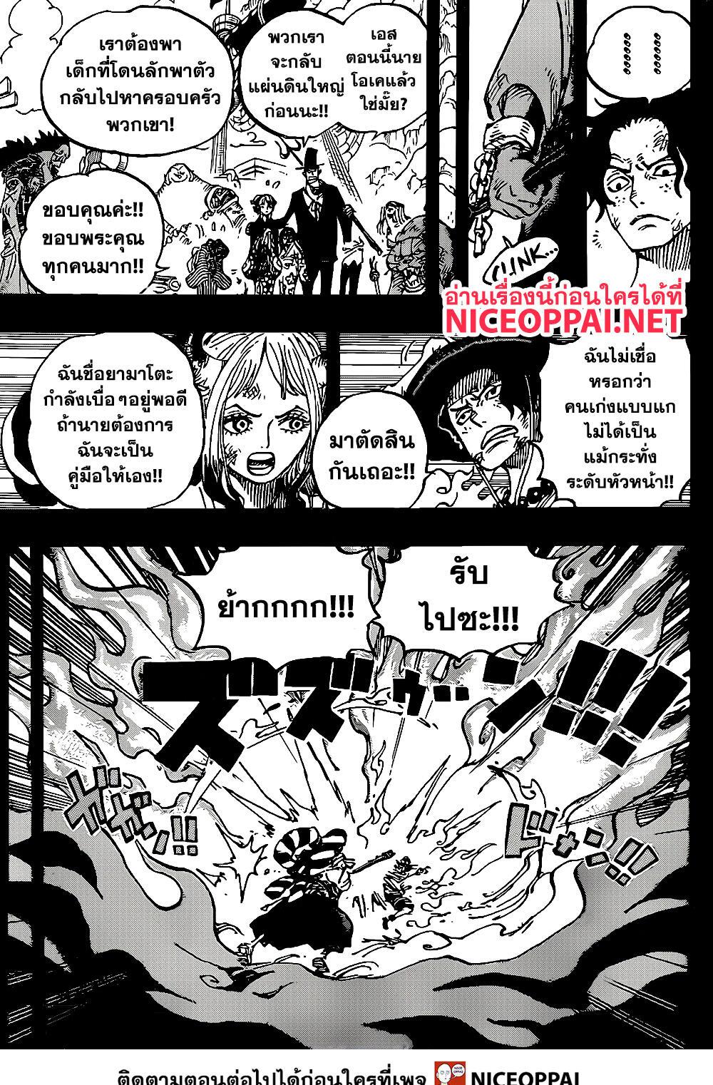 อ่านการ์ตูน One Piece ตอนที่ 999 หน้าที่ 4