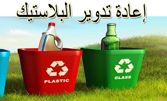 تغادر سحر بعض الشيء كيف يمكن اعادة تدوير النفايات المنزلية Comertinsaat Com