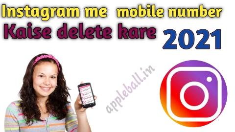 इंस्टाग्राम में मोबाइल नंबर कैसे डिलीट करें 2021। How to delete mobile number in instagram ?