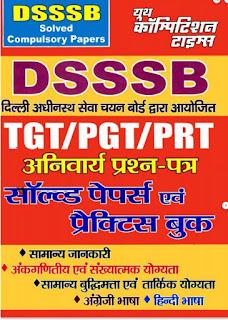 DSSB_TGT_PGT_PRT_Solved_Paper_&_Practice_Ebook