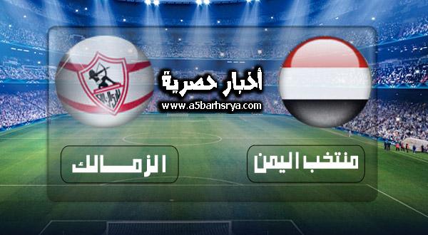 ما هى القنوات الناقلة لودية اليمن والزمالك اليوم 30/10 إذاعة مباراة الزمالك الودية ومنتخب اليمن اليوم بدون تقطيع مجاناً