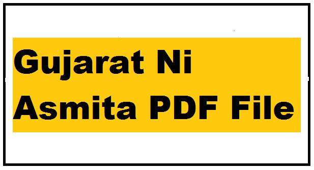 Gujarat Ni Asmita PDF File