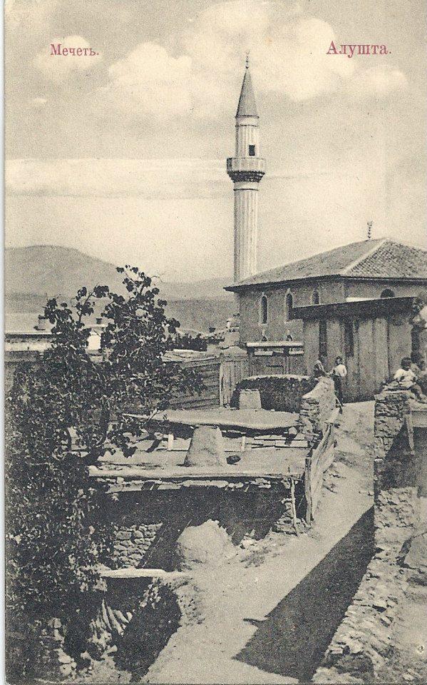 Мечеть в Алуште. Открытка царских времен