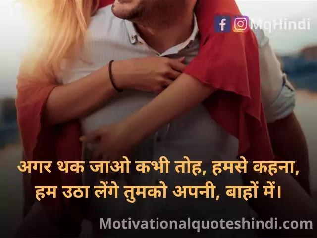 Mohabbat Quotes In Hindi