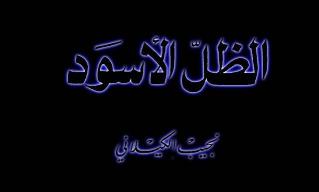 Novel Adhilul Aswad Najib Kailani-الضل الأسود
