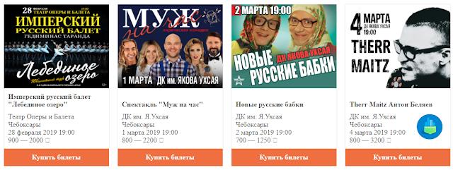 Афиша концертов, репертуар спектаклей в Чебоксарах