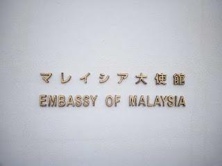 マレイシア大使館