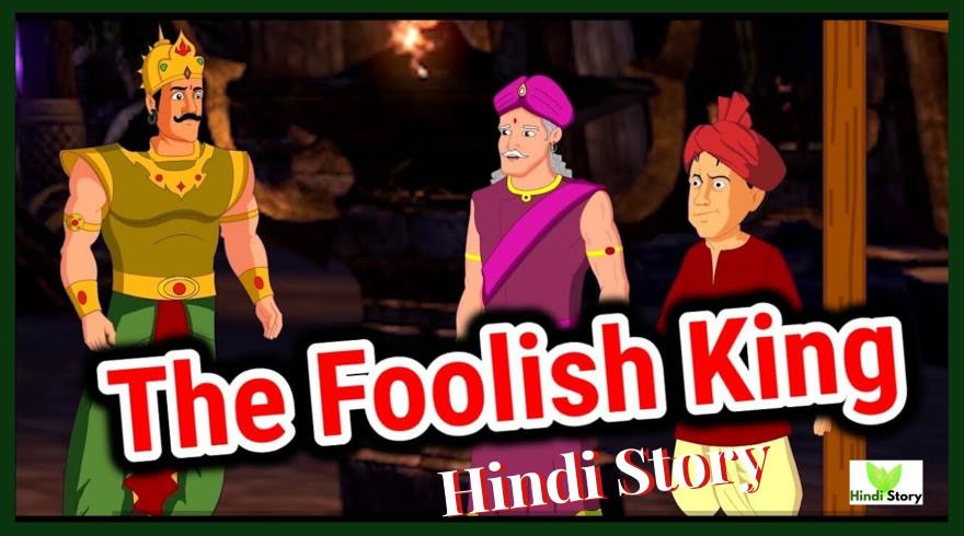 Story of Foolish king | Hindi Kahani for Kids