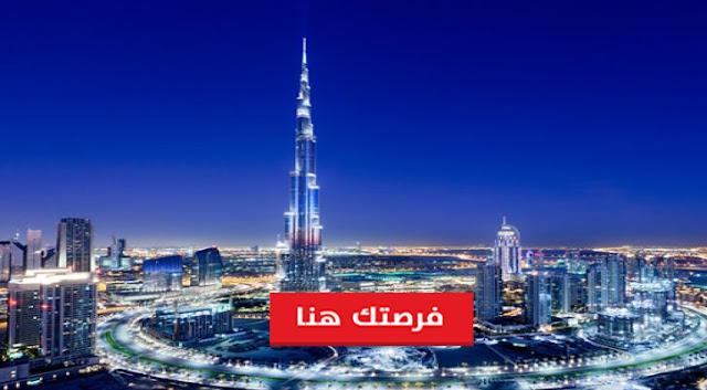 وظائف برج خليفة للوافدين والمواطنين 2019
