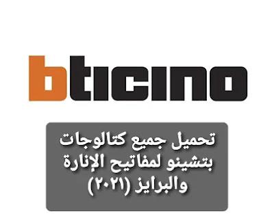 تحميل جميع كتالوجات بتشينو لمفاتيح الإنارة والبرايز (٢٠٢١)