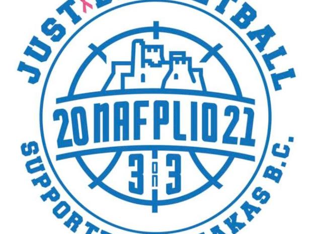 Αργολίδα: Για 4η χρονιά το τουρνουά 3on3 «Just Basketball» στο Ναύπλιο