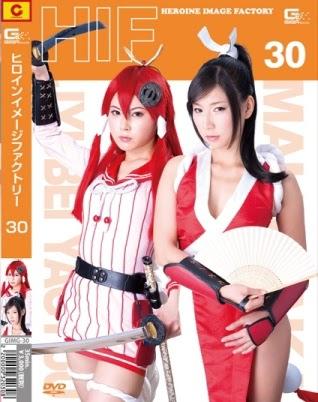 GIMG-30 Heroine Picture Manufacturing facility BUSHIDO GIRLS Deadly Pressure – Legenda Elang Api