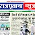 राजपूताना न्यूज ई-पेपर 18 अप्रैल 2020 डिजिटल एडिशन