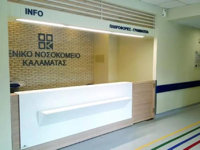 Γιατρός του Νοσοκομείου Καλαμάτας το πρώτο επιβεβαιωμένο κρούσμα κορωνοϊού στην Περιφέρεια Πελοποννήσου