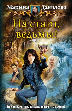 Марина Данилова. На старт, ведьмы!
