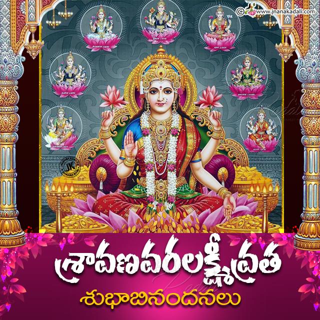 varalakshmi vratam greetings in telugu, bhakti quotes in telugu, greetings on varalakshmi vratam in telugu