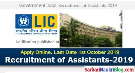 LIC Assistant Vacancy Recruitment 2019