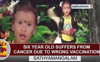 Six year old Suffers from Cancer due to Wrong Vaccination at Sathyamangalam